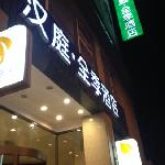 Foto de Hanting All Season Shanghai Huaihai Road