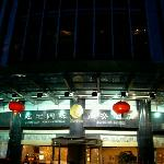 Foto Qianyuan International Business Hotel