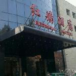 Photo de Redwall Hotel Beijing