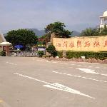 Foto de Huizhou Coast Hotspring Resort