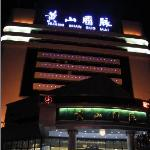 Photo of Guomai Hotel