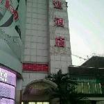 Foto van Xixi  Friendship Hotel