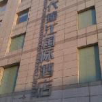 Photo of Jinjiang Generation Commercial Hotel
