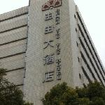 Photo of Grand Youyou Hotel