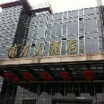 Pudong Hotel Shanghai의 사진