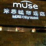 Foto van Muse City Hotel
