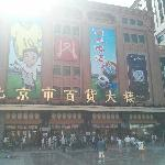 Photo of Wangfujing Mall(Wangfujing Street)