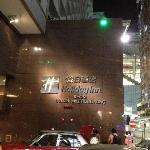 Foto de Holiday Inn Golden Mile