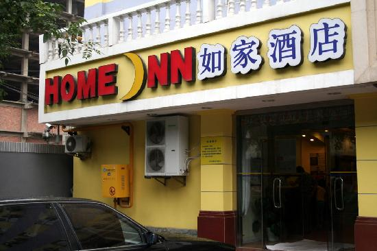 ‪Home Inn (Xi'an Zhonggulou Square)‬