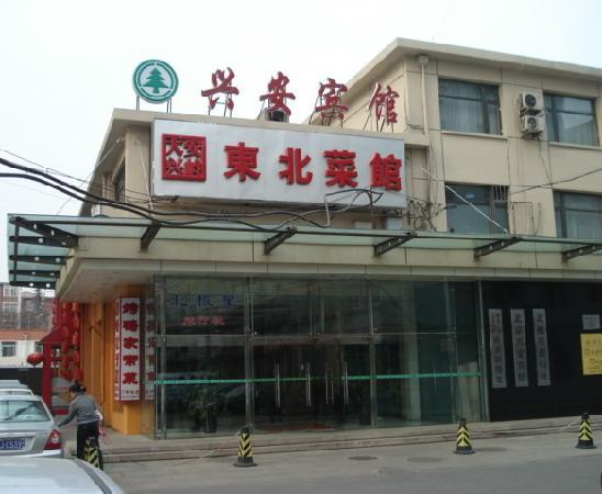 Photo of Xing'An Hotel Beijing