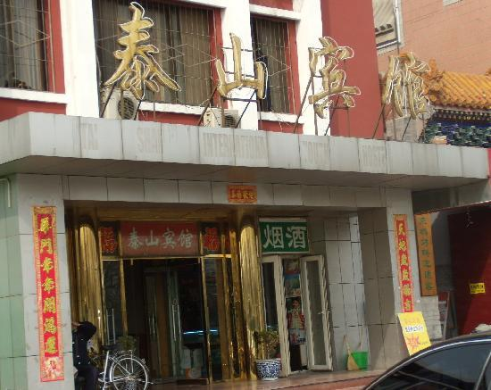 Photo of Taishan Hotel Beijing