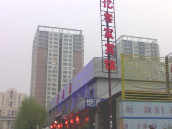 Photo of Yikejia Hotel Beijing