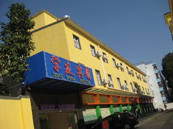 Photo of Xueyou Guest House Guangzhou