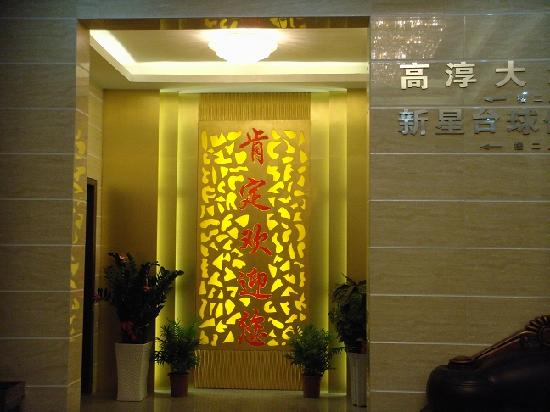 Photo of Kending Hotel Nanjing Changfu Street