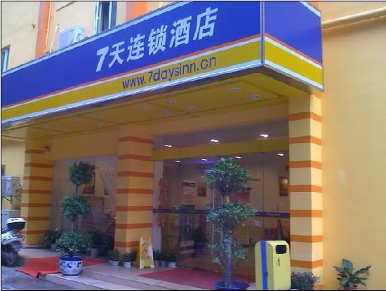 7 Days Inn (Nanjing Dachang)