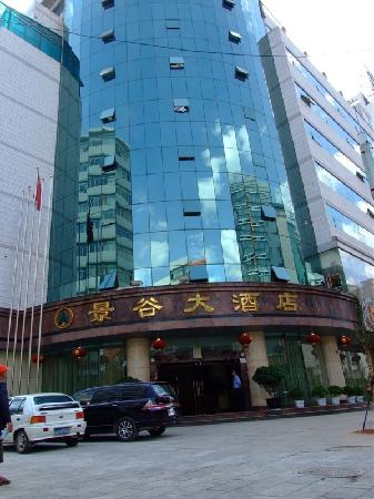 Photo of Jing Gu Hotel Kunming