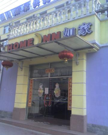 Photo of Home Inn Beijing Yuquan Road
