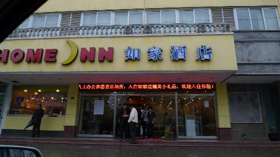 Home Inn (Changshu Hengshan Road)