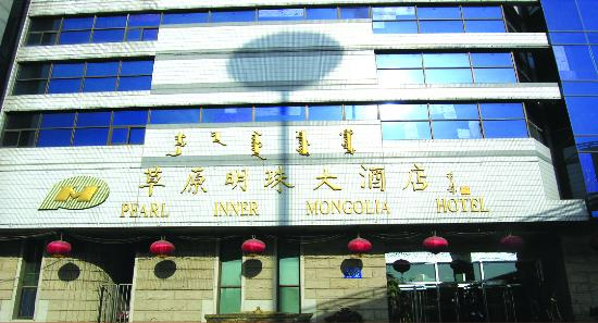Photo of Pearl Inner Mongolia Hotel Hohhot