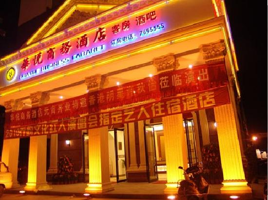 Huayue Business Hotel
