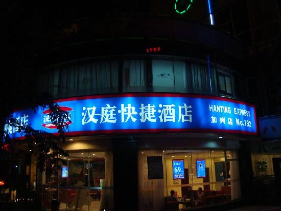 Photo of Hanting Express(Chongqing Jiazhou)