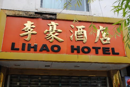 Lihao Hotel