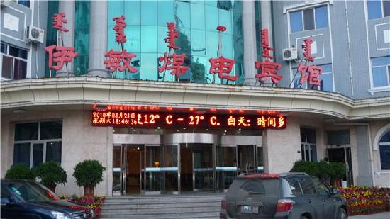 Photo of Yimin Meidian Hotel Hulunbuir