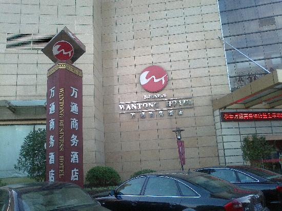 Wantong Business Hotel