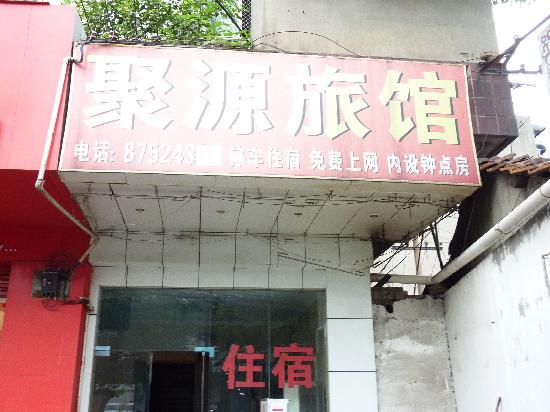 Photo of Juyuan Hostel Chengdu