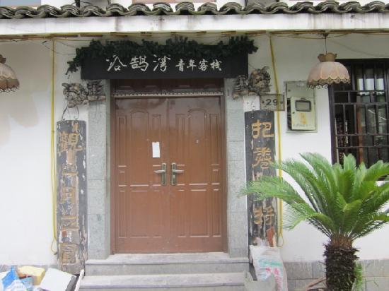 Yuhuwan Youth Hostel