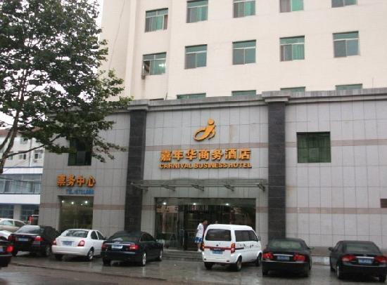 Jianianhua Business Hotel