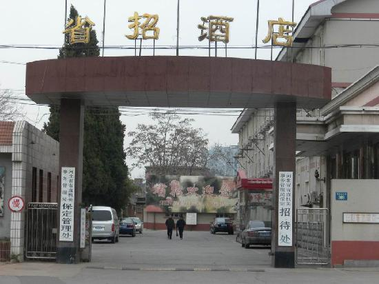 Government  Offices  Administration  of  Hebei  Province, Baoding Recreational House