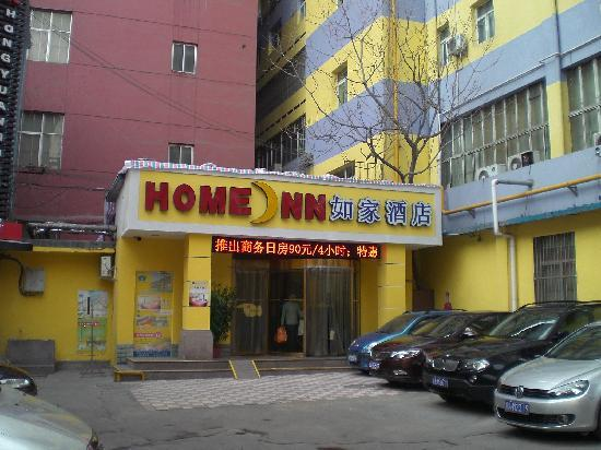 Home Inn (Lanzhou Yongchang Road)