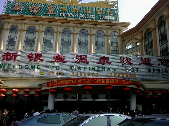 ‪Xinyinzhan Hot Spring Holiday Resort‬