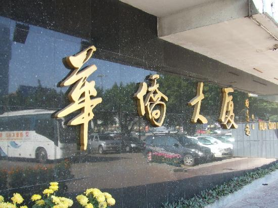 Photo of Huaqiao Hotel Zhaoqing