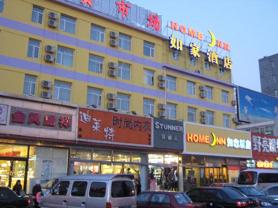 Home Inn Beijing Changping Government Street