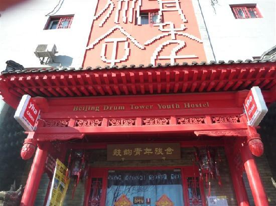 Beijing Drum Tower Youth Hostel