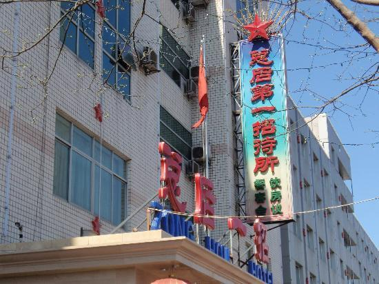 Photo of Zonghou Wanshoulu Guest House Beijing