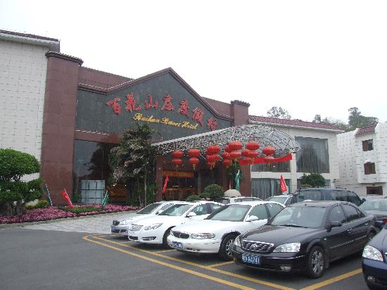 Photo of Baihua Resort Hotel Zengcheng