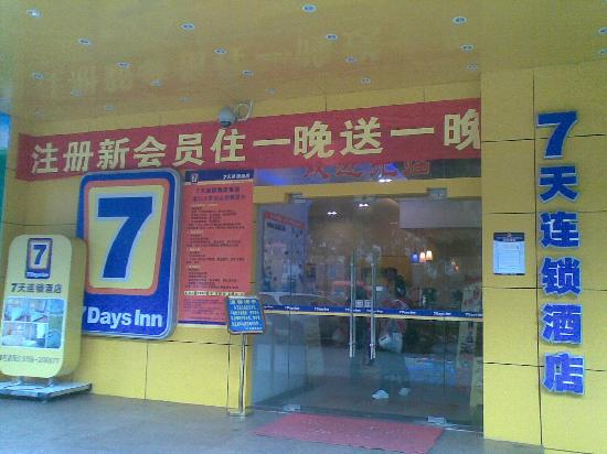 7 Days Inn Zhanjiang Railway Station