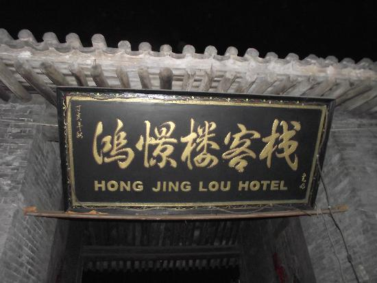 Photo of Hong Jing Lou Hotel Pingyao