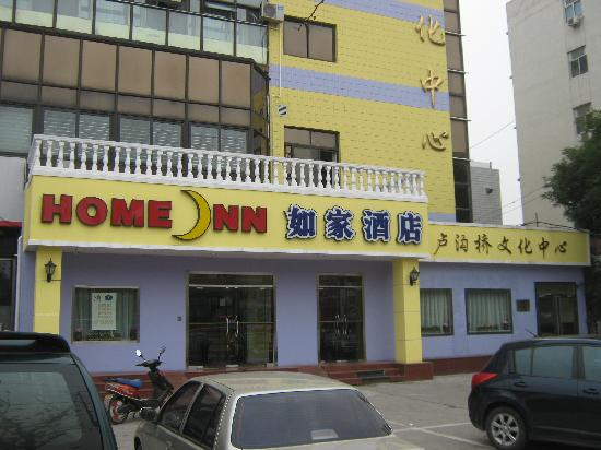 Home Inn Beijing Fengtai Sports Center