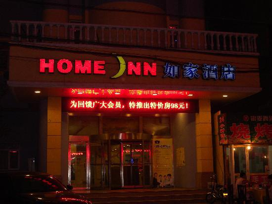 ‪Home Inn (Dezhou Railway Station)‬