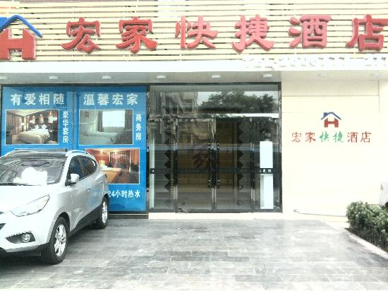 Hongjia Express Hotel: 