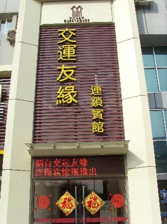 Jiaoyouyuan Hotel (Yantai Huangcheng)
