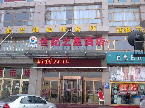 Shiji Zhixing Business Hotel