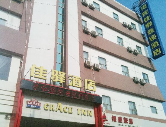Grace Inn (Binzhou Bohai 5th Road)