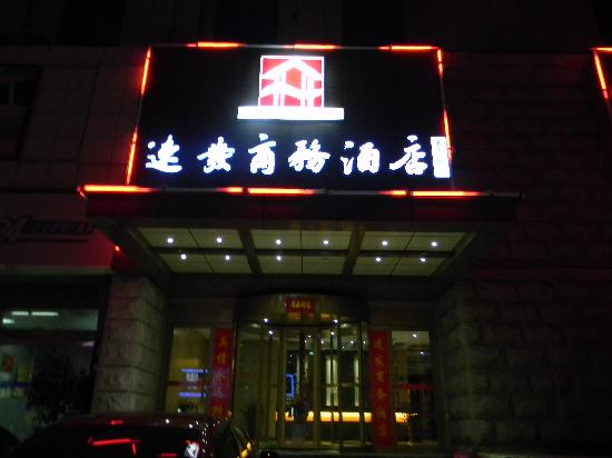 Sufa Business Hotel (Jinan Honglou Square)