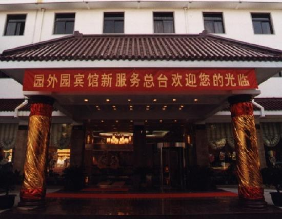 Photo of Yuanwaiyuan Hotel Changzhou