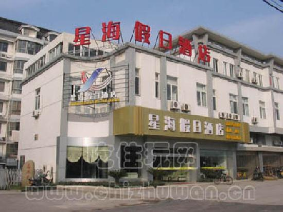 Xinghai Holiday Hotel